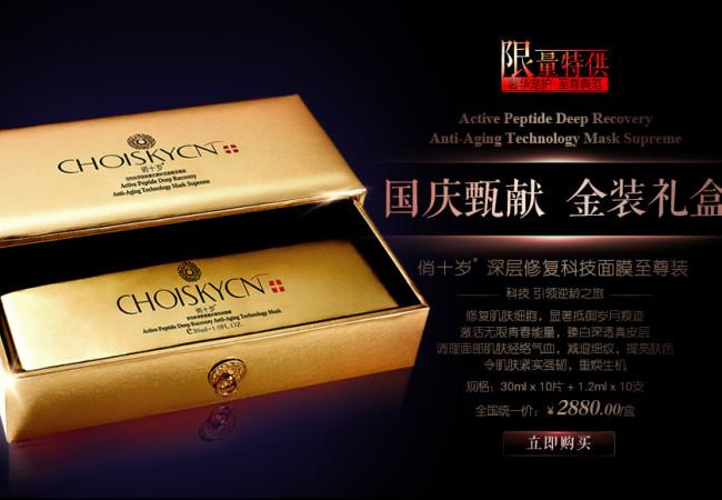 Luxe chinois, cosmétiques, Choiskycn, masque anti-âge, les bienfaits des plantes